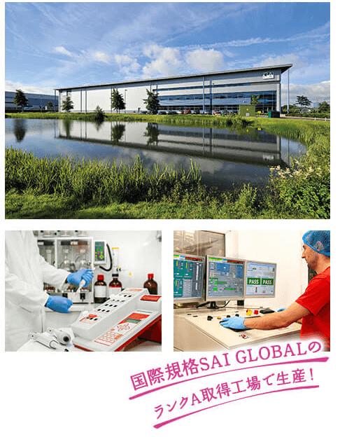 SAI GLOBAL Aランク工場