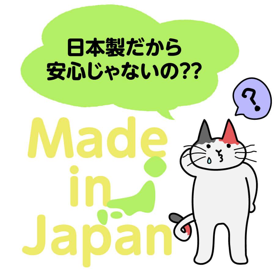 日本製だから安心じゃないの?