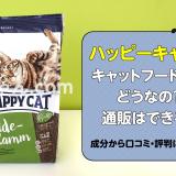 HAPPY CAT スプリームってどうなの?通販できる?成分から口コミ・評判について