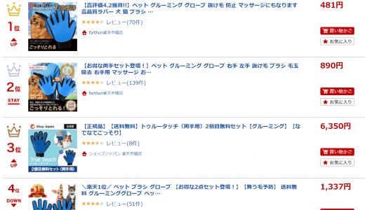 【楽天市場】抜け毛取り _ 人気ランキング1位~(売れ筋商品) - Google Chrome 2018-08-02 02.10.27