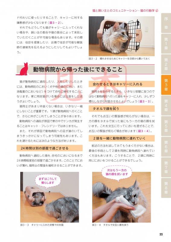 猫を極める本