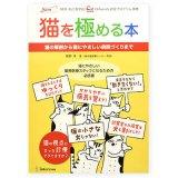 究極の『猫の本』発売!これさえあれば何もいらない!かも?